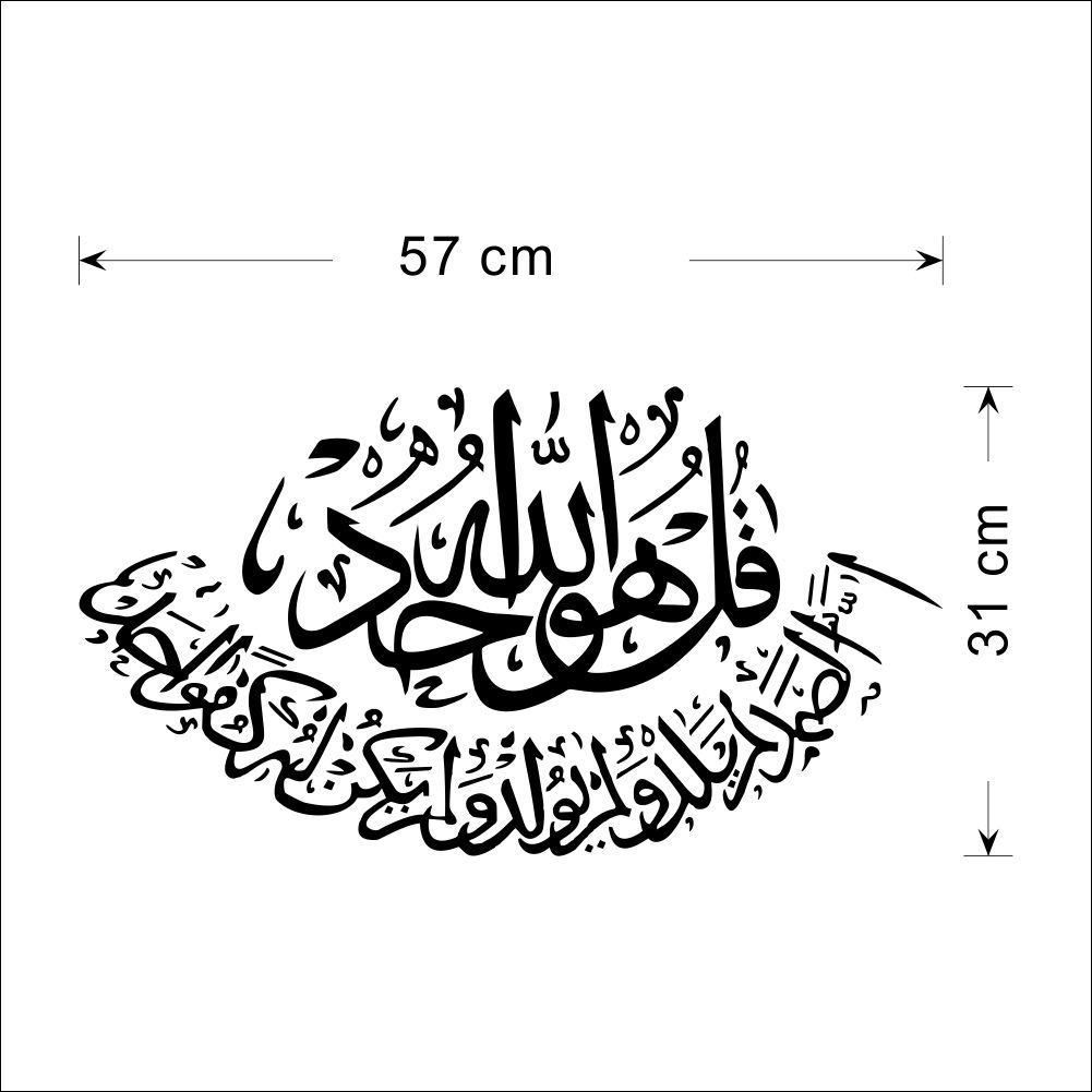 Islamic muslim art arabic wall sticker autocollant d coratif mur decal creative ebay for Autocollant decoratif mural